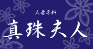 川崎ソープ 人妻専科『真珠夫人』